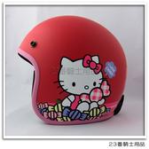 【EVO CANDY KITTY 糖果 消光深粉 復古帽 內襯全可拆洗 HELLO KITTY】小帽款、正版授權、贈鏡片
