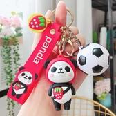可愛熊貓汽車鑰匙扣卡通鑰匙鍊足球網紅創意情侶書包掛件 夏洛特