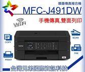 【終身保固/可選購填充式墨匣/優於DCP-J100/噴頭防乾/雙面列印】BROTHER MFC-J491DW傳真噴墨無線複合機