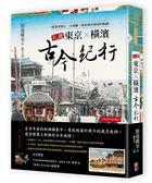 私藏東京‧橫濱古今紀行:跟著老照片、古地圖,探索城市發展的軌跡