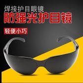 電焊眼鏡焊工護眼防電弧護目鏡防強光