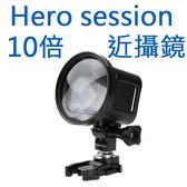 GoPro 副廠 Hero 4s 5 session 10倍放大鏡 近攝鏡【BGPB73】