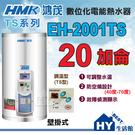 《鴻茂》 TS系列 數位調溫型 電熱水器 20加侖 EH-2001TS 壁掛式 (直掛式)【不含安裝、區域限制】
