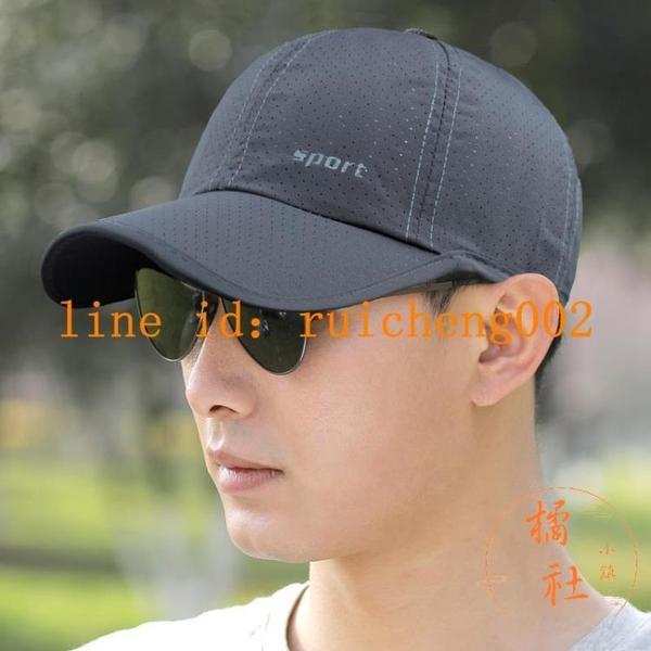帽子休閒棒球帽戶外遮陽帽薄防曬帽鴨舌帽夏季【橘社小鎮】