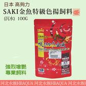[ 河北水族 ]  日本 高夠力【 SAKI金魚特級色揚飼料(沉水)  100G 】HK-42072