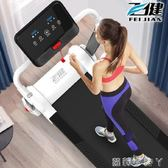 跑步機F2智慧家用款小型靜音減震摺疊式健身 NMS蘿莉小腳ㄚ