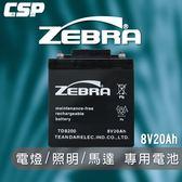 【ZEBRA】TD8200 (8V20Ah)斑馬電池/電燈/照明/馬達 鉛酸電池(台灣製)  TD-8200