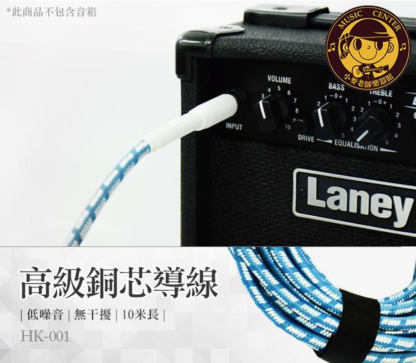 【小麥老師 樂器館】HK001 10米 低噪音導線 電吉他 電貝斯 吉他 電木吉他【A60】音箱專用 導線