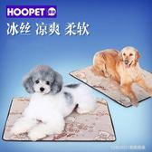 狗狗涼墊泰迪冰墊寵物用品冰絲墊子床墊貓咪狗窩涼席睡墊 童趣潮品