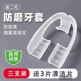 夜間防磨牙牙套晚上睡覺防磨牙咬牙神器成人硅膠磨牙套合頜墊3只 交換禮物