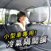 CarLife 購買2個冷氣隔間膜S(小型車用) .第二件可固定在不需要的空調車廂 省油15%-1入