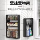 廚房收納置物架掛壁式墻角調料免打孔調味品家用多層墻上儲物架子