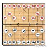 象棋 象棋套裝磁性折疊棋盤兒童學生成人大號家用五子棋仿實木象棋 CP2639【歐爸生活館】
