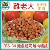 寵物FUN城市│雞老大 CBS-30 鮭魚起司雞肉嚼錠 170g (狗零食,狗狗點心)