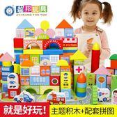 兒童積木3-6周歲益智男孩女孩1-2歲寶寶拼裝7-8-10歲木制玩具 【格林世家】
