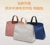 韓版公文包單肩斜挎書袋文件袋氣質時尚A4資料袋手提女文件包