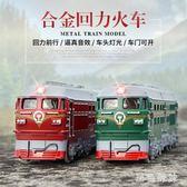 綠皮紅色東風復古火車頭大號合金模型車聲光回力兒童小火車玩具 js9399『黑色妹妹』