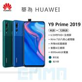 送玻保【3期0利率】華為 HUAWEI Y9 Prime 2019 6.59吋 4G/128G AI三鏡頭 4000mAh 雙卡 指紋 智慧型手機
