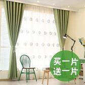 惠眾現代簡約遮光窗簾布定制客廳臥室飄窗成品落地紗簾窗簾布料【端午節好康89折】