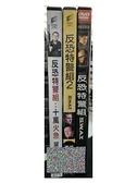 挖寶二手片-C07--正版DVD-電影【反恐特警組 1+2+3 套裝系列3部合售】-(直購價)