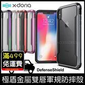 X Doria 極盾 超強防摔殼 iPhone 7/8 Plus/XR/XS Max 透明殼 保護套 保護殼 軍規防摔殼