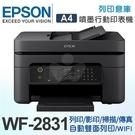EPSON WF-2831 四合一Wi-...