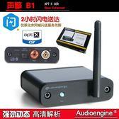 audioengine/聲擎 B1 藍芽5.0 atp-X HD 24bit無線音頻接收解碼器