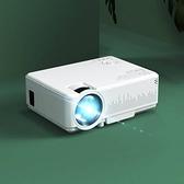 投影機投影儀易便攜式牆上看電影辦公一體機無線迷你微小型投影機 618特惠
