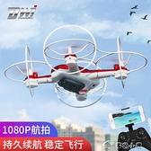 空拍機長續航無人機男孩航拍器防撞飛行器小學生耐摔兒童遙控飛機玩具YXS 【快速出貨】