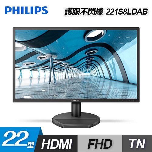 全新 PHILIPS 221S8LDAB 22型不閃爍螢幕