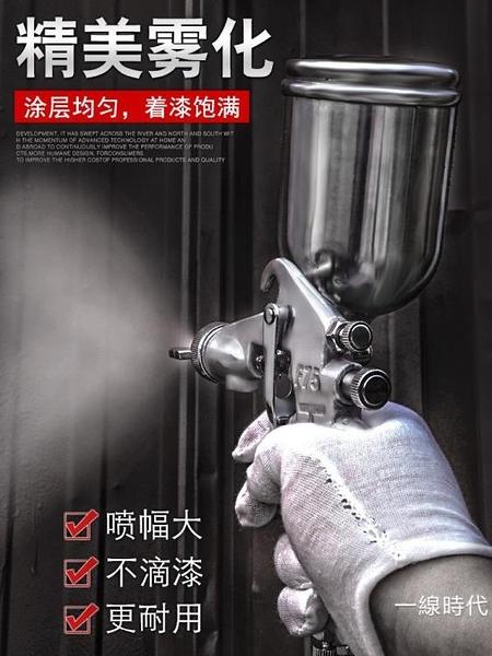 噴漆機W-71-75-77上下壺噴槍油漆噴槍高霧化家具木器汽車油漆氣動噴漆槍【【八折搶購】】