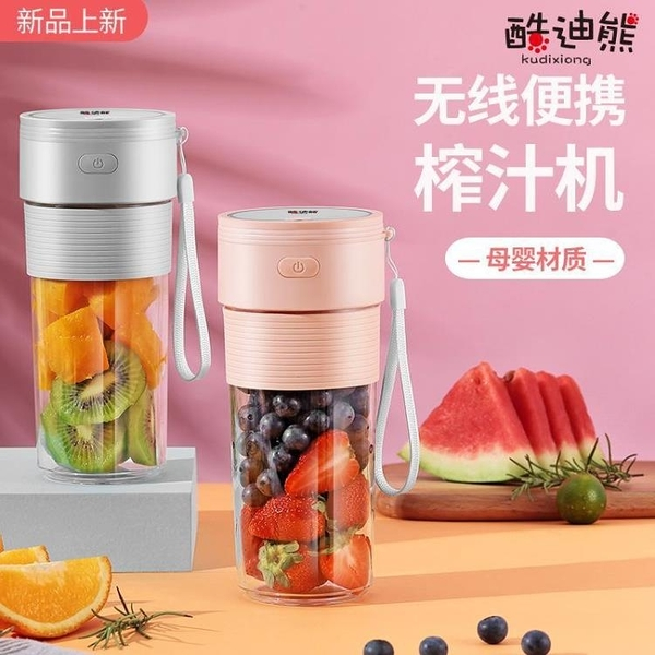 小型果汁杯便攜式榨汁機USB懶人 料理充電榨汁杯果汁機快速出貨