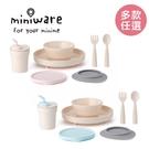 Miniware 天然聚乳酸兒童學習餐具 小食客六入組-多款可選