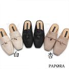PAPORA方頭扣飾輕便穆勒拖鞋跟鞋KM413黑/米/白