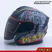 M2R 半罩 安全帽 FR-2 FR2 #2 瑪雅 消光黑紅|23番 內藏墨鏡 抗UV強化耐磨 內襯全可拆
