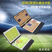便攜籃球足球戰術板教練指揮板比賽訓練示教板磁性可擦寫 QQ8228『東京衣社』