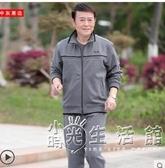 中老年運動套裝男秋冬季爸爸裝三件套中年男士休閒運動服爺爺套裝 小時光生活館