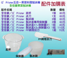 全佳豪/QPiloter 製冰碗X3保鮮蓋X3
