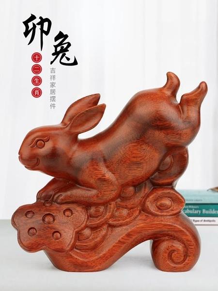 紅木工藝品 實木質雕刻12十二生肖兔風水擺件 實木質居家擺件裝飾