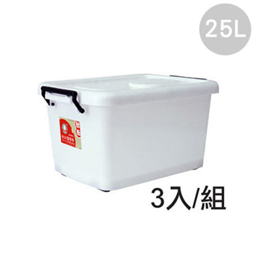 【nicegoods】 經典白25L小滑輪收納整理箱 3入組(掀蓋 塑膠 整理箱)