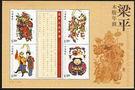 郵票品 集郵 2010年2010-4T梁...