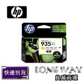 免運~ HP 935XL 原廠黃色高容量墨水匣 ( C2P26A ) ( 適用: OfficeJet Pro 6830/6835/6230 ) C2P26AA