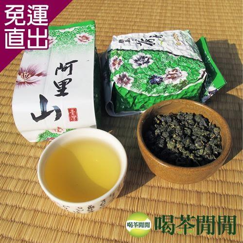 喝茶閒閒 阿里山優採霜冷烏龍茶(150公克*2包)【免運直出】