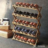 簡約現代多功能折疊鞋架簡易家用收納架多層鞋櫃置物竹架子經濟型 igo 樂芙美鞋
