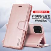 iPhone12 Pro Max Mini 手機套 皮套 翻蓋皮套 插卡可立式 保護套 外磁扣式 全包防摔防撞套 保護殼