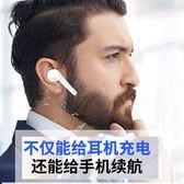 黑五好物節 蘋果x無線藍牙耳機單耳迷你耳塞入耳式可接聽電話運動iphone7通用