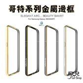【妃凡】完美保護! NILLKIN SAMSUNG S6 G920F 哥特系列金屬邊框 太空鋁合金材質 表扣設計 保護殼