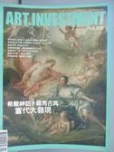 【書寶二手書T6/雜誌期刊_XCZ】典藏投資_52期_當代大發現