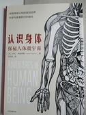 【書寶二手書T1/醫療_AJ8】認識身體:探秘人體微宇宙_(英)加文·弗朗西斯