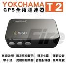 YOKOHAMA T2 GPS全頻測速器 無導波管 GPS 測速器 零干擾 全頻測速器